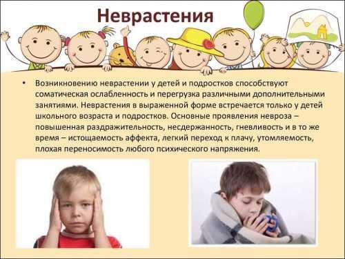 Невроз у детей через сколько проходит