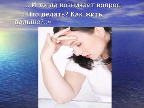 Только не нужно доводить себя до истерики, это не приведет ни к чему хорошему