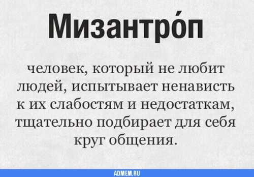 Мизантропия что это