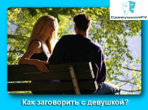 Общение с женщиной с чего начинать