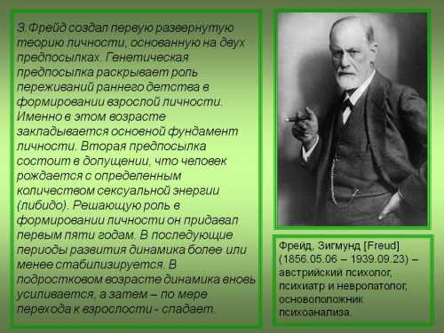 Значение фрейдовской теории личности