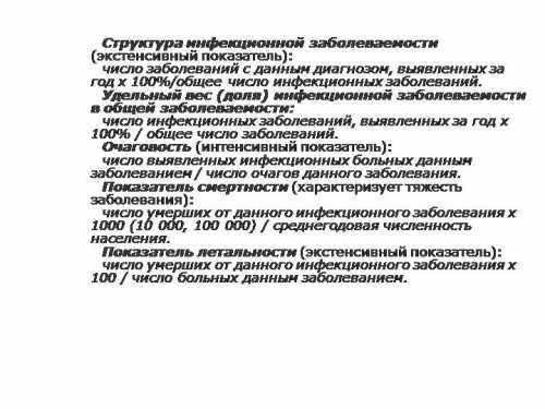 России первое место занимают болезни органов дыхания, на втором месте болезни нервной системы и органов чувств, на третьем месте органов кровообращения
