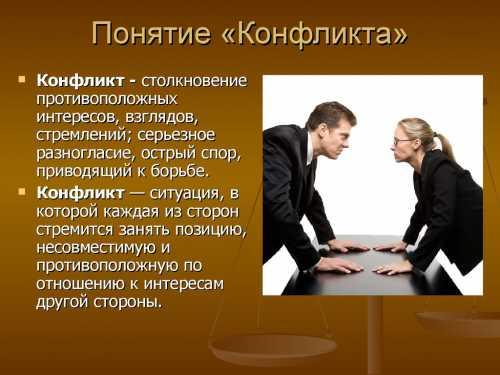 Как разрешить конфликт интересов в коллективе