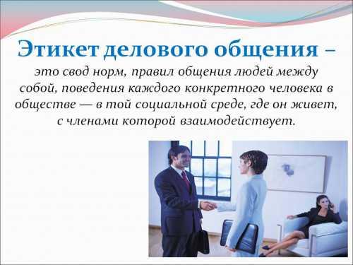 Общие правила деловой беседы, соблюдать правила речевого этикета