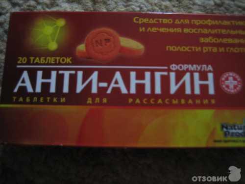 Какие дорогие лекарства пьют при ангине
