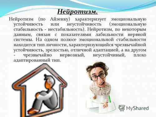 Нейротизм