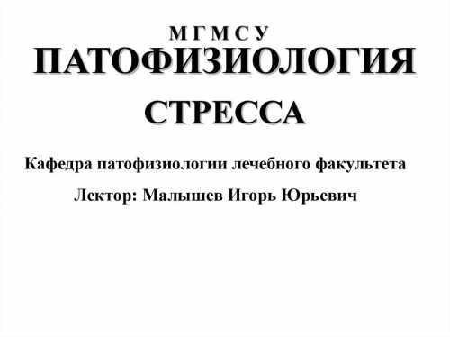 Патофизиология стресса