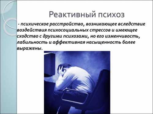 Пост травматическое стрессовое расстройство теперь очень актуально в проблематике психиатрии