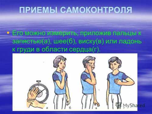 Самоконтроль при выполнении физических упражнений