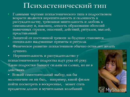 Причины возникновения психастении