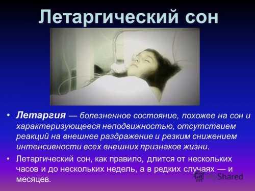 Что такое летаргический сон