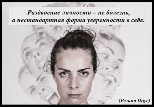 Шизофрения и раздвоение личности это одно и то же