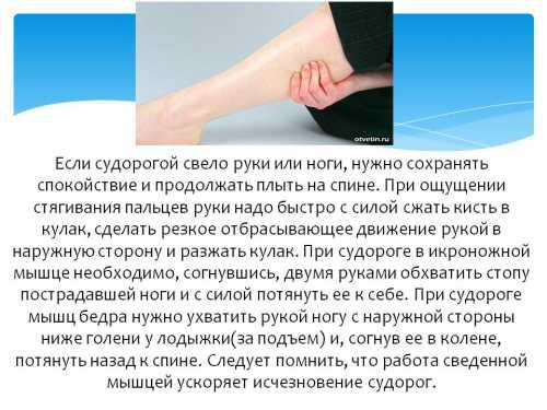 Что делать когда сводит пальцы ног судорогой