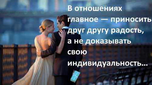 Что главное в отношениях